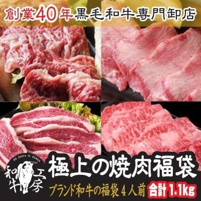 肉 ブランド和牛の特上焼肉 福袋 4人前 特上ロース 特上カルビ 特上トロ牛タン 特上ハラミ 合計1.1kg ギフト 焼肉