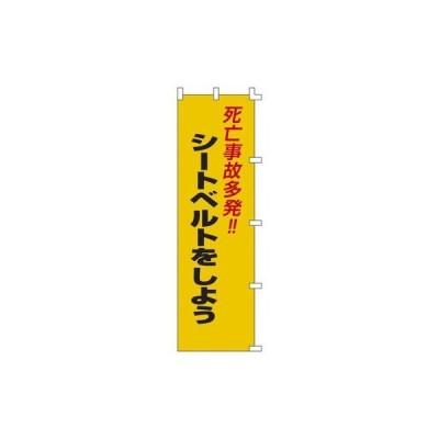 ノボリ旗 ノボリ−7   255007