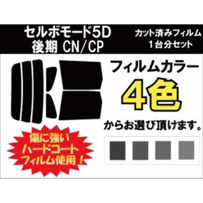 スズキ セルボモード5D 後期 カット済みカーフィルム CN/CP 1台分 スモークフィルム 1台分 リヤーセット