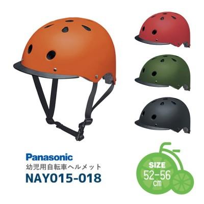 \SG規格認定・送料無料/ 子ども用ヘルメット 幼児用自転車ヘルメット NAY サイズ52-56cm S 子供用ヘルメット Panasonic 沖縄県送料別途