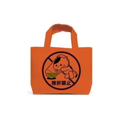 挫折禁止ねこ(青) トートバッグS(オレンジ)