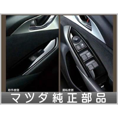 CX-3 DAMD ドアスイッチパネル(ピアノブラック)  マツダ純正部品 パーツ オプション