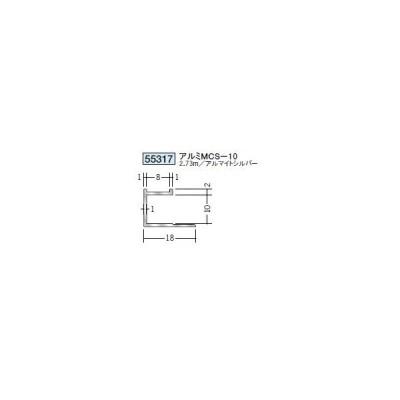 創建 アルミ コ型ジョイナー アルミMCS-10 2.73m(商品コード:55317)