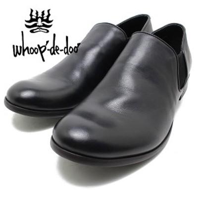 フープディドゥ whoop-de-doo 306964 サイドゴアスリッポンシューズ ブラック 本革シューズ ビジネス/ドレス/紐靴/革靴/仕事用/メンズ wh
