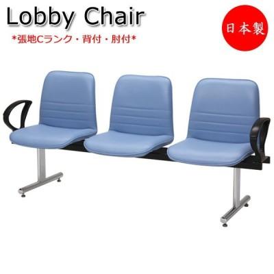 ロビーチェア 日本製 背付 3人掛け 肘付 長椅子 待合椅子 ロビーベンチ 椅子 ロビー用チェア 座面取外し可能 張地Cランク MT-1645