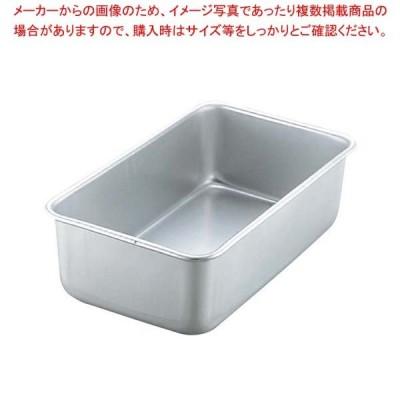 アルマイト D型 角バット 15型【 ストックポット・保存容器 】
