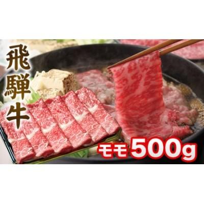 飛騨牛 A5 A4 牛肉 すき焼き モモ 500g 29-02-01-500 b580