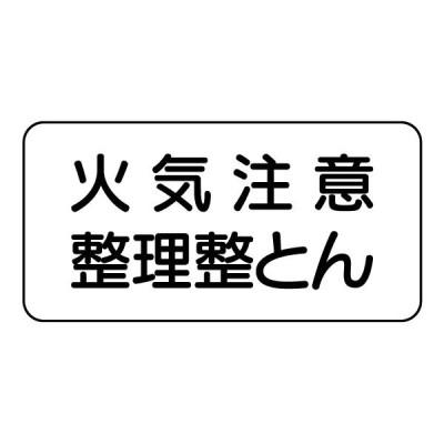 危険物標識(横型エコユニボード) 830-82