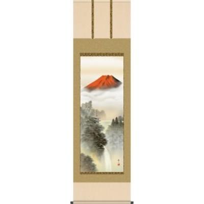 年中飾り 富士山 掛け軸 富峰渓谷 狭山観水 尺五 本表装 床の間 山水画 モダン 掛軸[送料無料]2B3-080