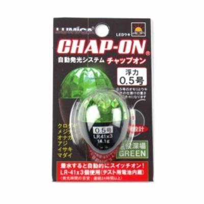 ルミカ チャップオン 0.5 グリーン