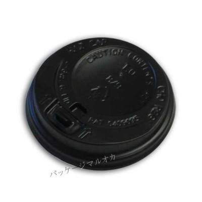 紙カップ 二重断熱カップ 8オンス用蓋 ブラック(新) 100個