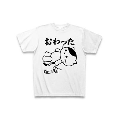 「おわった」ねこ Tシャツ(ホワイト)