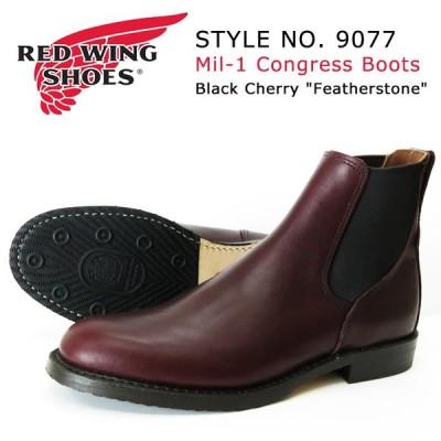REDWING レッドウィング サイドゴアブーツ Mil-1 Congress Boots Black Cherry  Featherstone チェルシーブーツ  コングレスブーツ rw9077