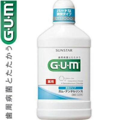GUM 薬用デンタルリンス 爽快タイプ 500mL *医薬部外品 サンスター ガム
