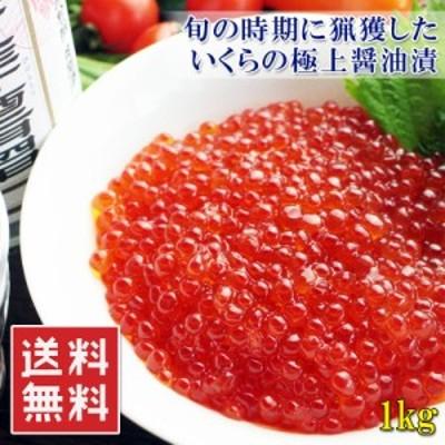送料無料【北海道産 いくらの醤油漬け たっぷり 1kg】鮭卵 国産 イクラ【冷凍】