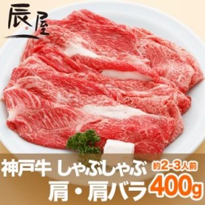 神戸牛 しゃぶしゃぶ肉 肩・肩バラ 400g(約2-3人前)  冷蔵