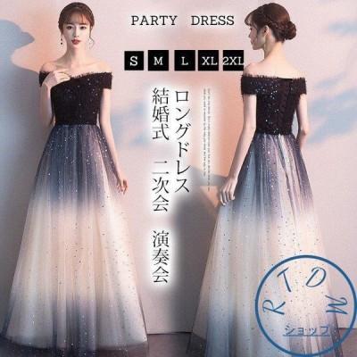 パーティードレス 結婚式 ドレス 袖あり ロングドレス 演奏会 オフショルダードレス 二次会 発表会 ウェディング 二次会ドレス パーティー お呼ばれドレス