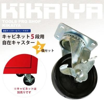 自在キャスター 2個セット ローラーキャビネット5段用 KIKAIYA
