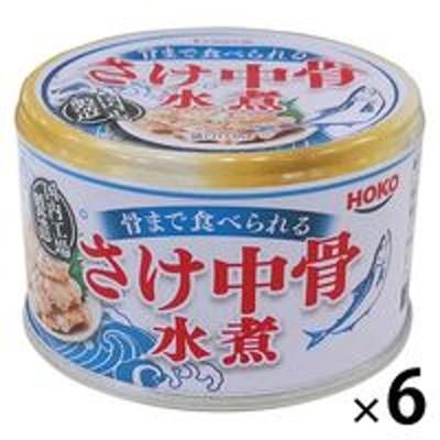 宝幸【アウトレット】宝幸 さけ中骨 水煮 国内製造 1セット(150g×6缶)