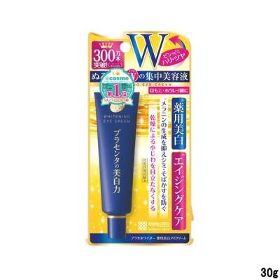 明色化粧品 プラセホワイター 薬用美白アイクリーム 30g [ meishoku / 医薬部外品 / アイクリーム ]- 定形外送料無料 -