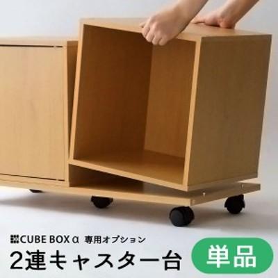 2連キャスター台で横連結もガッチリ キューブボックスα専用 キャスター台 ダブル  キューブボックス カラーボックス キャスター付き ス