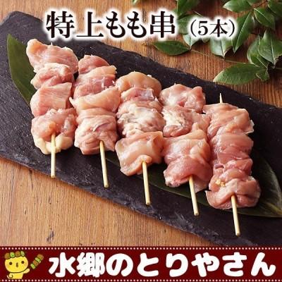 焼き鳥 特上もも串 生 キャンプ バーベキュー BBQ