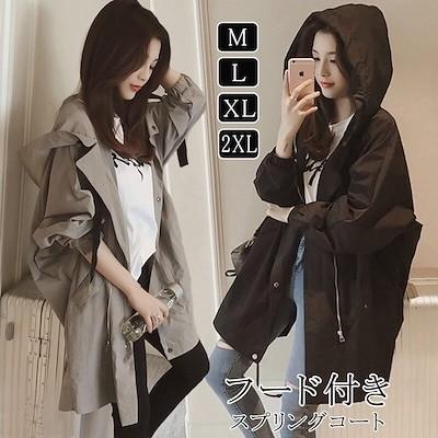 新作アウター2色 豊富なサイズ M-2XLフード付きスプリングコート  レディース モッズコート フェールドコート  ロング トレンチ コート 春物 春服
