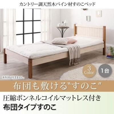 ベッド マットレス付き カントリー調 天然木 パイン材 すのこベッド 圧縮ボンネルコイルマットレス 布団用 すのこ 1台 シングル