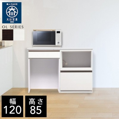 キッチンカウンター 幅120cm カウンター 120幅 完成品 ロータイプ OL