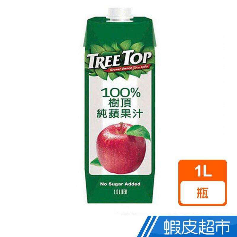 TREE TOP 樹頂 100%純蘋果汁 1公升  現貨 蝦皮直送
