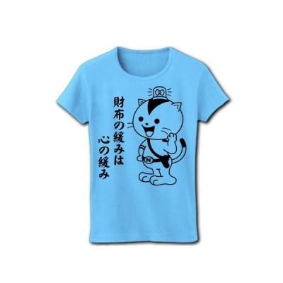 猫警官ニャーポくん「財布の緩みは心の緩み」 リブクルーネックTシャツ(ライトブルー)