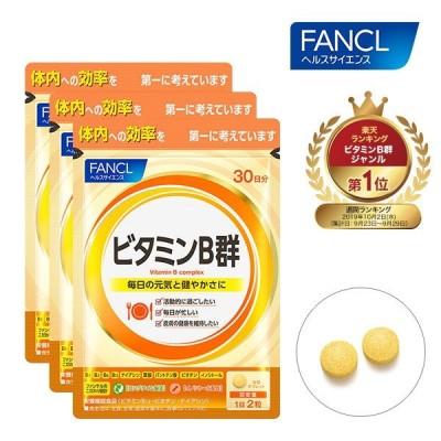 ビタミンB群 約90日分 サプリメント サプリ ビタミンb ビタミン 栄養 健康 ファンケル FANCL 公式