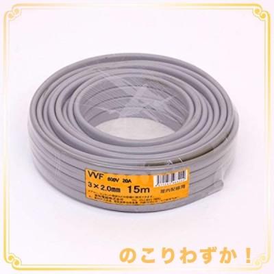 愛知電線 VVF ケーブル3芯 2.0mm 15m 灰色 VVF3*2.0M15