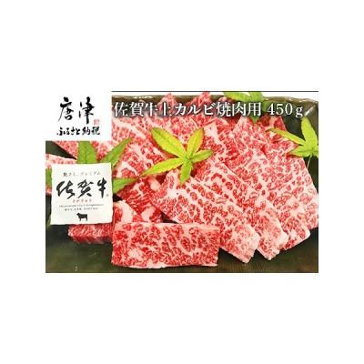 ふるさと納税 佐賀牛上カルビ焼肉用 450g 【ふるなび】 佐賀県唐津市