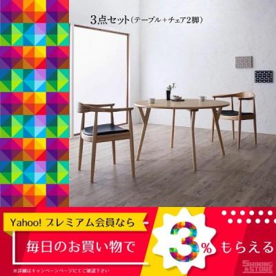 ダイニングテーブルセット 2人用 デザイナーズ北欧ラウンドテーブルダイニング 3点セット テーブル+チェア2脚 直径120 5000441767