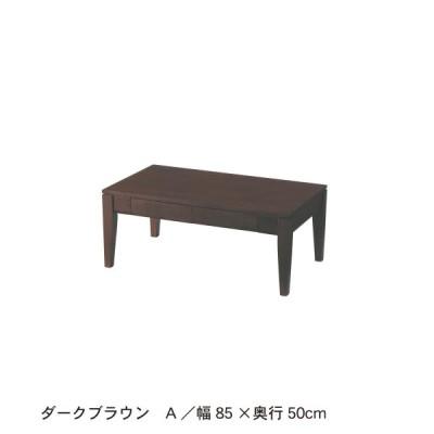リビングテーブル 引き出し付 ダークブラウン A 85×50 天然木 おしゃれ シンプル テーブル リビング 収納