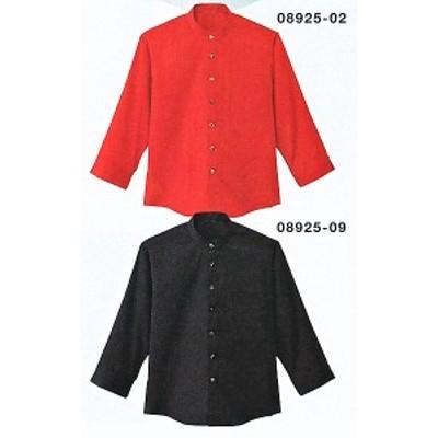 08925-02-09 スタンドカラーシャツ 全2色 (サービスユニフォーム ボストン商会 BON UNI)