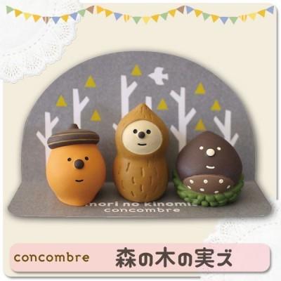 ZCB-92960/「森の木の実ズ」デコレ concombre コンコンブル2018年クリスマス/インテリア/飾り/装飾/フィギュア/DECOLE