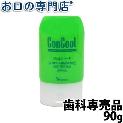 コンクール ジェルコートF 90g 1個【コンクール】