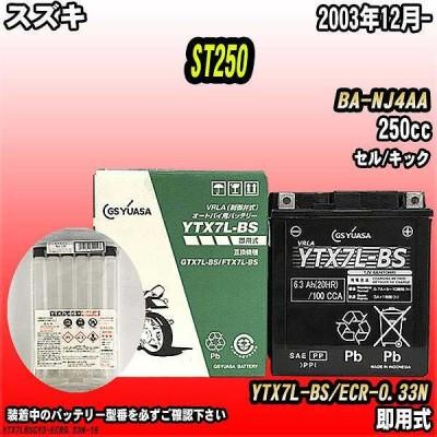 スズキ ST250 250cc BA-NJ4AA 即用式 バッテリー YTX7L-BS