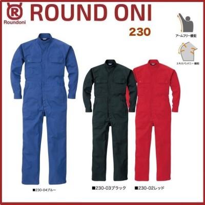 長袖ツナギ 230 ROUND ONI 230 丸鬼商店 (社名ネーム一か所無料)(すそ直しできます)