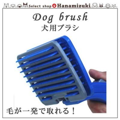 【犬用 ブラシ】 毛並みブラシ ペット用  簡単 抜け毛 お風呂
