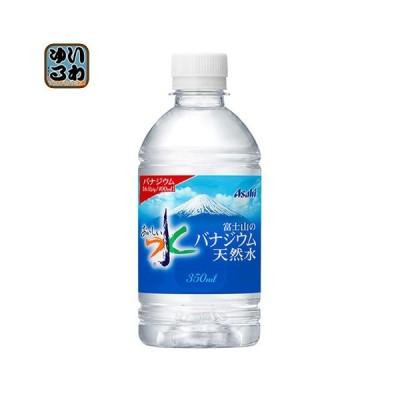 アサヒ 富士山のバナジウム天然水 350ml ペットボトル 48本 (24本入×2 まとめ買い)