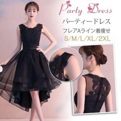 パーティードレス ドレス 結婚式 ワンピース フレア ミディアム丈ドレス 演奏会 パーティドレス 卒業式 成人式 大きいサイズ お呼ばれ 黒