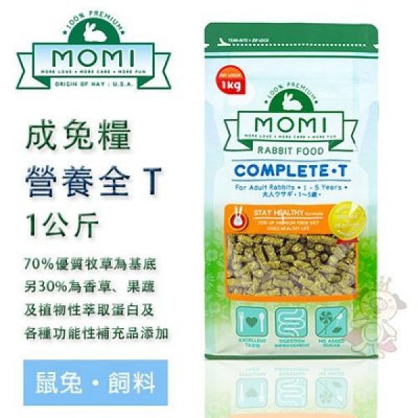 *KING WANG*美國摩米MOMI《營養全T-成兔飼料》1kg 70%牧草基底