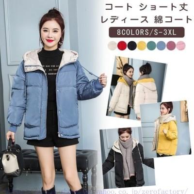 中綿 ダウンジャケット レディース ダウンコート 立ち襟 暖かい ショート丈 軽量 フード付き 冬アウター コート 無地 防寒 綿