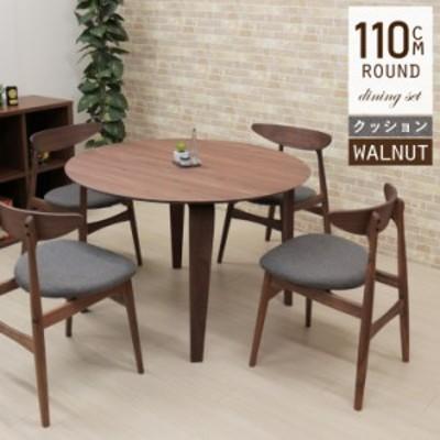 丸テーブル ダイニングテーブルセット ウォールナット クッション 幅110cm 5点 marut110-5-351wnfab アウトレット 33s-4k hr hd33 so