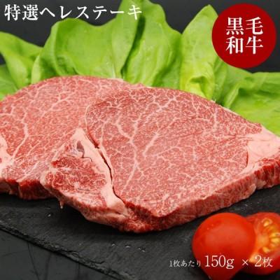 黒毛和牛 特選 ヘレステーキ 150g 2枚 セット お肉 肉 ヘレ ヒレ ステーキ 焼肉 BBQ バーベキュー ギフト