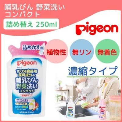 pigeon ピジョン 洗剤 哺乳びん 洗い 哺乳びん野菜洗い コンパクト 詰め替え用 250ml 濃縮タイプ 哺乳瓶 洗剤 洗浄 除菌 無着色 植物性