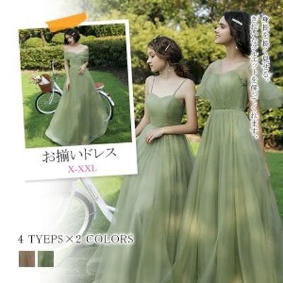 お揃いドレス 介添え ワンピース 4タイプ ロング チュール 着痩せ パーティー ウェディングドレス ブライズメイド服 花嫁の結婚